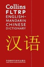 Collins-FLTRP-English-Mandarin-Chinese-Dictionary-Over-105-000-Translations