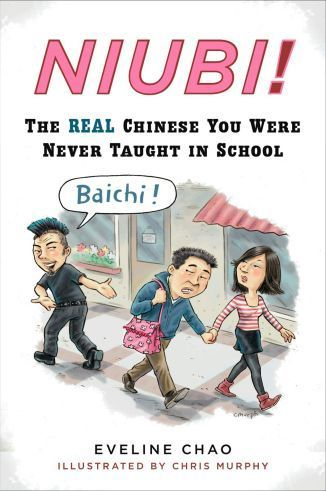 LCH/LA Niubi!: The Real Chinese You Were Never Taught in School